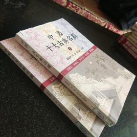 中国十大古典名剧(上下)