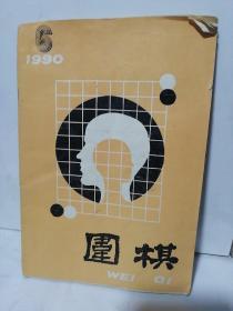 围棋1990.6