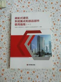装配式建筑系统集成和部品部件使用指南(一),