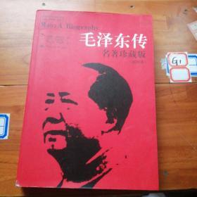 毛澤東傳:名著珍藏版