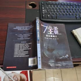 7王圣钥系列:食王星期三