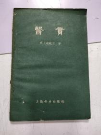 医贯  (1959年1印)