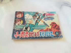 小灵灵地球探险记(上)《59164》