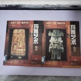 玛雅艺术:消逝的古美洲文明.陶器.1:2.[图集]