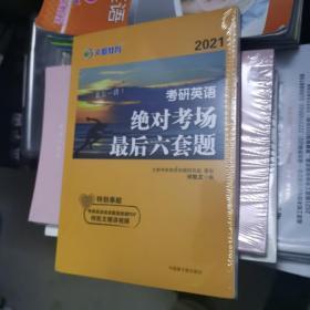 【新品预售】文都教育何凯文2021考研英语最后六套题英语一