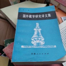 国外藏学研究译文集第一、四、八、十、十一、十二、十三、十四、十六、十七辑