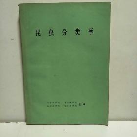 昆虫分类学(南京林学院、东北林学院、北京林学院、福建林学院,四校合编)