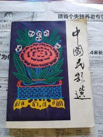 中国民歌选