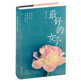 *好的女子(一部时代女神群像,黄佟佟畅销经典)❤ 浙江文艺出版社9787533949105✔正版全新图书籍Book❤