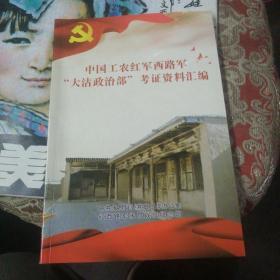 中国工农红军西路军大沽政治部考证资料汇编