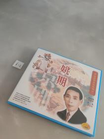 中国京剧音配像精粹-姚期