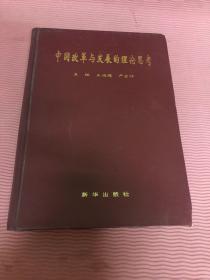 中国改革与发展的理论思考