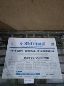 中国银行保险报2020年5月18日.