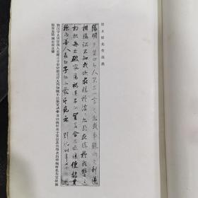 名人书画集(收录刘止唐,张船山,谭子和,李湘石等名家作品)全书20页16开