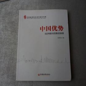 中国新供给经济学研究书系:中国优势经济增长的路径抉择