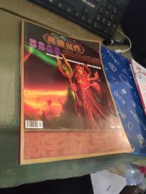 魔兽世界装备大全掉落指南完全手册