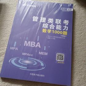 2022管理类联考综合能力 数学1000题 解题册+试题册