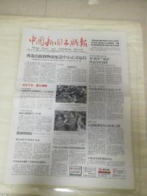 中国新闻出版报2006年1月12日(4开八版) 西部出版物物流配送中心正式运行;半含冬景半含春;从管脚下到管天下;北京海淀完善三级网络推进游商治理;05书业发行路我们一起走过
