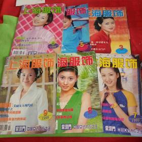 上海服饰1999年3、5、6、7、8、9期共6本合售