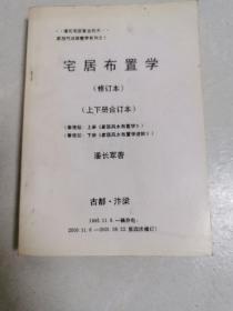 宅居布置学(修订本(上下册合订本)