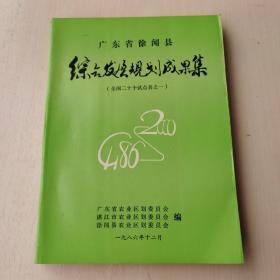 广东省徐闻县综合发展规划成果集