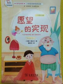 快乐读书吧1愿望的实现小学二年级下册阅读商务印书馆智慧熊图书