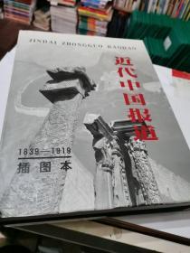 近代中国报道:1839~1919:插图本(8开本)