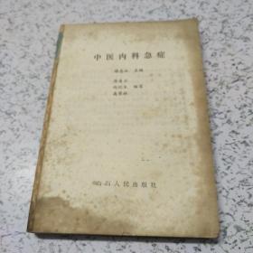 中医内科急症(缺前后封页)