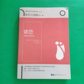 依恋三部曲:依恋(第一卷)