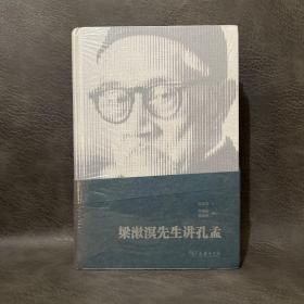 梁漱溟先生讲孔孟(精装)(全新塑封)