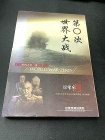 第〇次世界大战