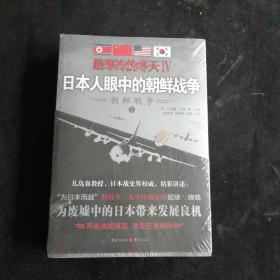 最寒冷的冬天Ⅳ:日本人眼中的朝鲜战争上下册(正版未拆封)