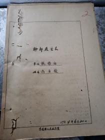 零陵税务文献     1954年登记表几页   有虫蛀孔洞  同一来源有装订孔