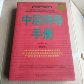 中层领导手册(超值白金版)