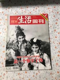 三联生活周刊【中国经典珍藏系列 1】