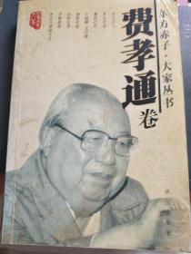 著名社会学家、人类学家、民族学家 费孝通1999年签赠《东方之子 大家丛书-费孝通卷》平装一册