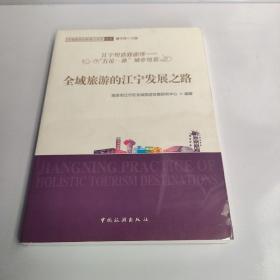 """全域旅游的江宁发展之路:江宁织造双面绣""""五位一体""""城乡统筹"""