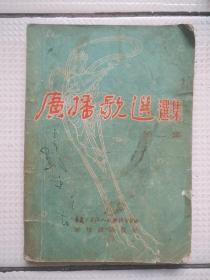 54版,广播歌选,选集