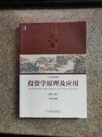 投资学原理及应用第4版
