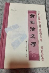 """中国科学院院士黄祖洽(1924.10.2—2014.9.7)签名本《黄祖洽文存》,理论物理和核物理学家,""""两弹一星""""杰出贡献者,中国科学院院士。"""