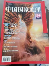 中国国家地理杂志全年12册