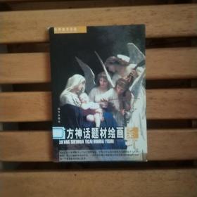 世界美术全鉴:西方神话题材绘画艺术