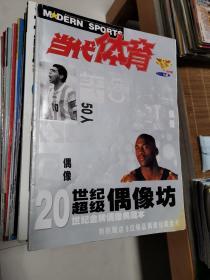 当代体育月末版   1999年12月末版  20世纪超级偶像坊    赠横插海报(迭戈-马拉多纳&穆罕默德-阿里)