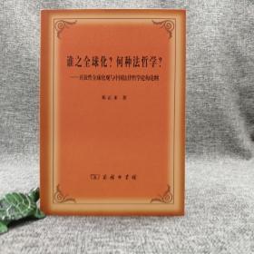 特惠| 谁之全球化?何种法哲学?:开放性全球化观与中国法律哲学建构论纲