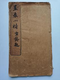 民国老字帖《星录小楷》白纸衬纸。26·5X16·5