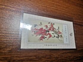 7.20~058--早中期邮票纪念张