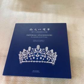 尚之以琼华 始于十八世纪的珍宝艺术展