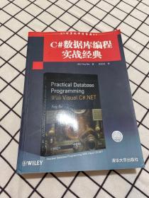 国外计算机科学经典教材:C#数据库编程实战经典