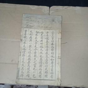 光绪二年罗田县志(卷首,卷一合售,全网罕见)