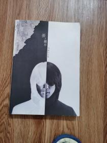 张罗平肖像作品集